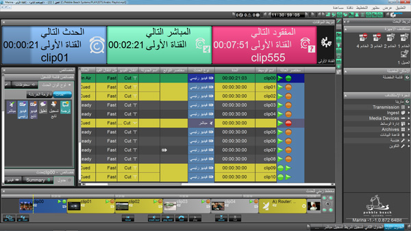 Dalet Pebble marina ui Arabic